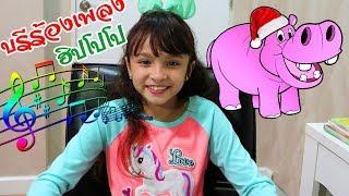 บรีแอนน่าร้องเพลงฮิต 🎶🎵 I Want a Hippopotamus for Christmas - cover by Brianna