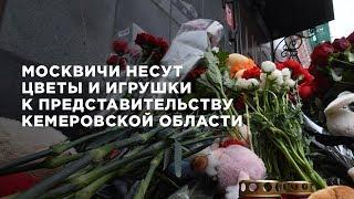 Москвичі несуть квіти та іграшки до представництва Кемеровської області в Москві