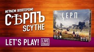 Настольная игра «СЕРП» (SCYTHE) Играем! СУББОТНИЙ СТРИМ-МАРАФОН!