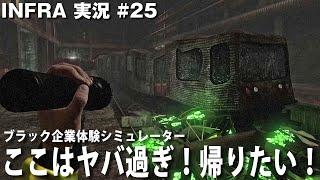 YouTube動画:【INFRA】怪しい地下施設でヤバ過ぎる光景を目撃【アフロマスク】