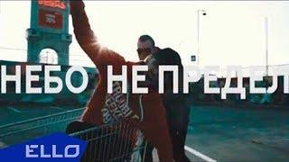 Kid Krvmp и Костя Рэй - Небо Не Предел / ELLO UP^ /
