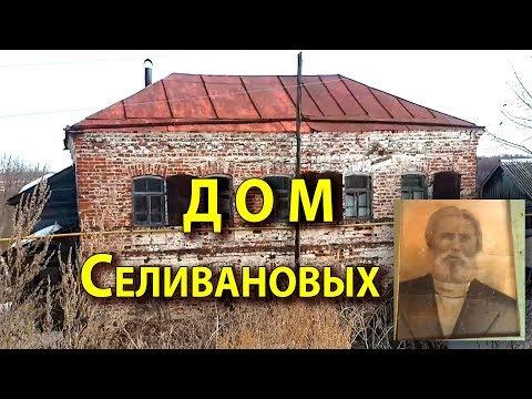 Дом Селивановых. День в деревне