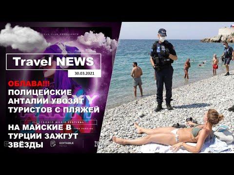 Travel NEWS: ШОК! ПОЛИЦЕЙСКИЕ АНТАЛИИ УВОЗЯТ ТУРИСТОВ С ПЛЯЖЕЙ / НА МАЙСКИЕ В ТУРЦИИ ЗАЖГУТ ЗВЁЗДЫ