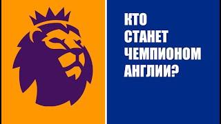 Кто станет чемпионом Англии 2020 2021 анонс сезона АПЛ