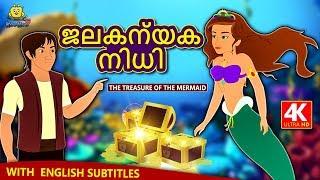 Malayalam Story for Children - ജലകന്യക നിധി | Treasure of The Mermaid | Malayalam Fairy Tales