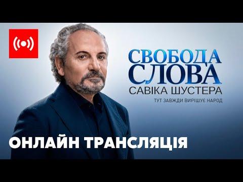 Свобода слова Савіка Шустера –  ТРАНСЛЯЦІЯ ШУСТЕР ОНЛАЙН