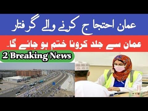 2 Latest News Oman | Oman News Today
