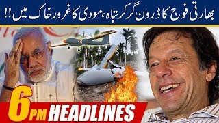 Pakistan Wins, Indian Drone 'Rustom 2' Destroyed| News Headlines | 6:00pm | 17 Sep 2019 | 24 News HD