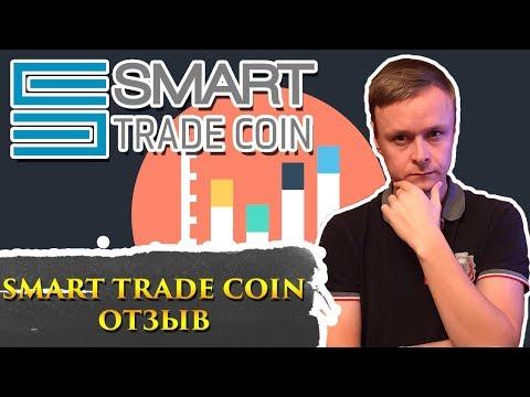 Smart Trade Coin   STC   Отзывы Павел Колесников