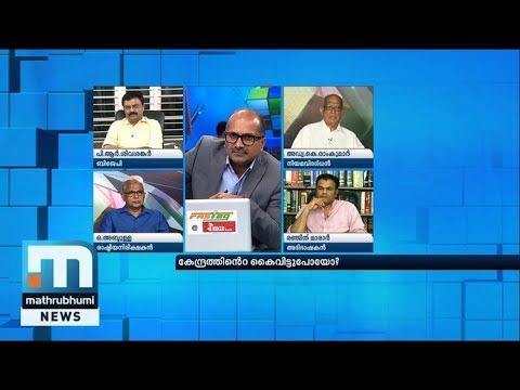 Did Centre Lose Its Grip?|Super Prime Time Part 1|Mathrubhumi News