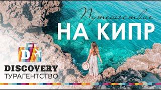 Советы туристу по Кипру. Видео про Кипр 2019