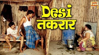 Desi तक़रार | Desi Comedy | Must Watch Top New Comedy Video | Very Funny Stupid Boys #RathoreComedy