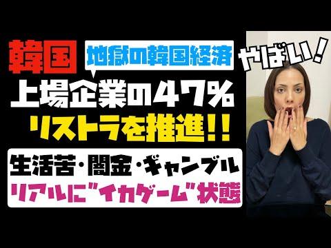 【驚愕】ここまで韓国経済悪いのか…。上場企業の47%がリストラを推進!