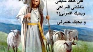 انت الرب الراعي موسيقى