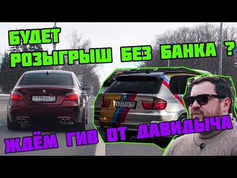 Розыгрыш BMW M5 Эрика Давидыча. Будет ГИВ ?