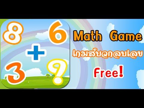เกมส์คิดเลขเร็ว เรียนเลข สอนบวกเลข