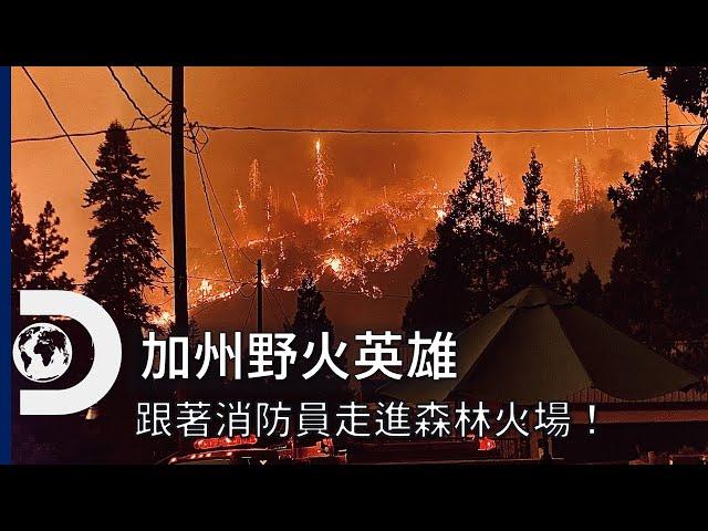 直擊野火浩劫最前線!見證數十年來最嚴重的加州野火:世界地球日特輯《加州野火英雄》4月22日起,每週四 晚間10點首播