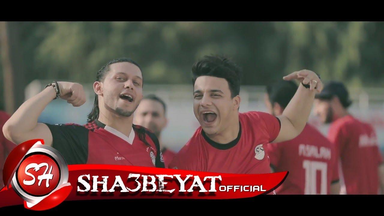 الهرم رمضان البرنس و صانع البهجة محمد عبسلام كليب المنتخب يلا اخراج هوجان 2018 على شعبيات