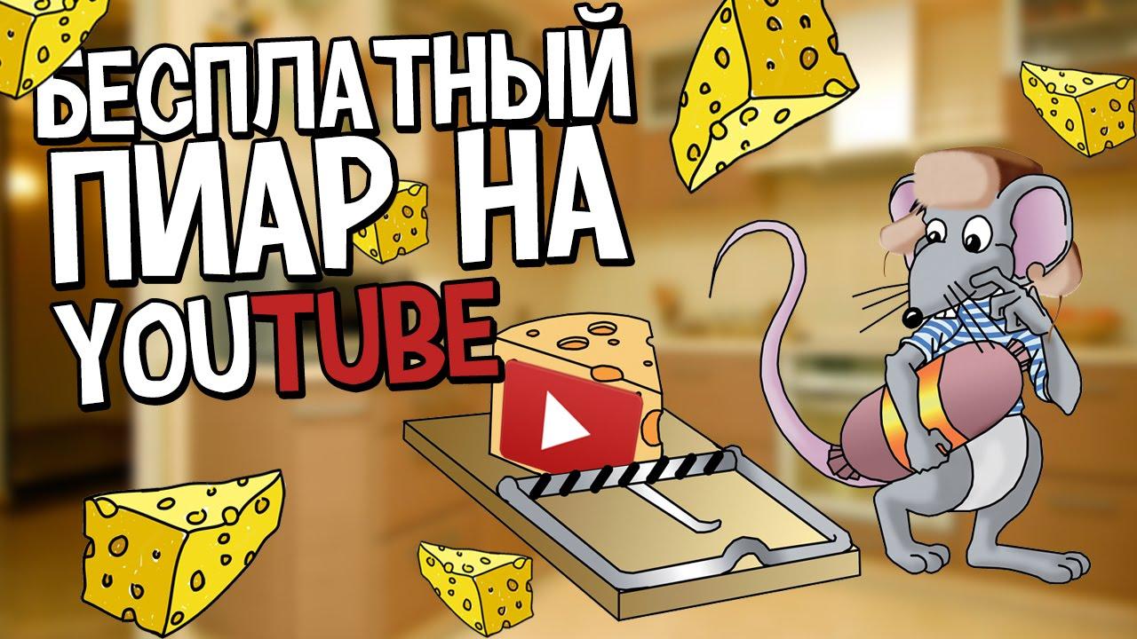 Бесплатный пиар на Youtube / Как раскрутить Youtube канал ...: http://www.youtube.com/watch?v=t_vcjVTyuRI