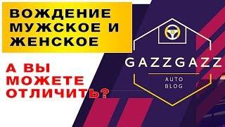 Главная дорога 2018 на НТВ: женщина за рулём. Татьяна Елисеева и Алина Ланина