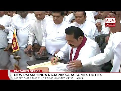 Mahinda assumes duties as new PM (English)