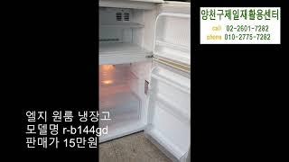 금천구 중고가전 LG 145리터 소형냉장고 재활용센터