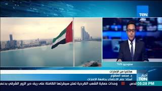 أخبار TeN - د. محمد المطوع: الشيخ زايد رأى إتحاد الإمارات تجسيداً لطموحات العرب