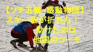オリンピック スキーまとめ