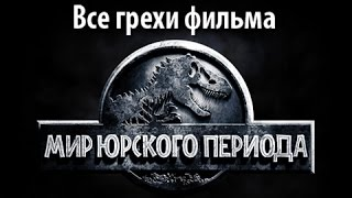 """Все грехи фильма """"Мир Юрского периода"""""""