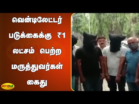 வென்டிலேட்டர் படுக்கைக்கு ₹1 லட்சம் பெற்ற மருத்துவர்கள் கைது | Pune | Doctor Arrest | Ventilator Bed