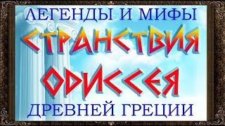 ✅ ОДИССЕЙ. СТРАНСТВИЯ ОДИССЕЯ. Легенды и мифы древней Греции.