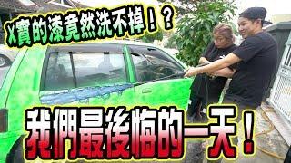 被騙了,我們最後悔的一天![某寶]上的20元漆竟然完全撕不下!車子完蛋了?(Jeff & Inthira)