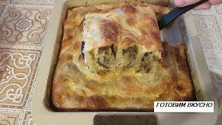 СЫТНЫЙ БЁРЕК  с мясным фаршем и картофелем. Турецкая кухня.