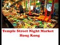A Walk in Temple Street Night Market  Hong Kong