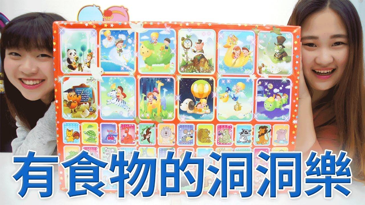 有食物的洞洞樂 特別的是要抽中大獎單才可以抽大格的抽抽樂遊戲玩具 吃貨們 玩具食物開箱 Sunny Yummy kids toys ...