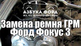 Замена ремня ГРМ Форд Фокус 3