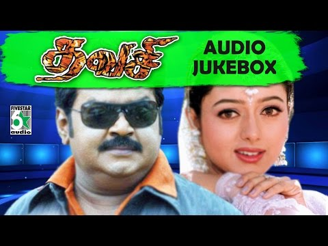 Thavasi Full Movie Audio Jukebox | Vijayakanth | Soundarya