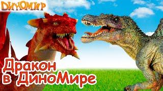 Мультфильм Динозавры против Дракона. Мультики про динозавров для детей - #8