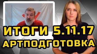ИТОГИ 5.11.17. АРТПОДГОТОВКА | МеждоМедиа Групп | Конкурс Навального