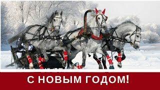 Три белых коня ❆ НОВОГОДНЯЯ ПЕСНЯ