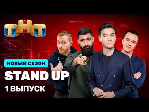 Stand Up: премьерный выпуск 9 сезона