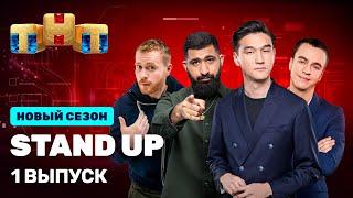Stand Up премьерный выпуск 9 сезона