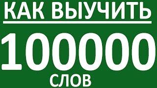 КАК ВЫУЧИТЬ 100 000 АНГЛИЙСКИХ СЛОВ. АНГЛИЙСКИЙ ЯЗЫК. УРОКИ АНГЛИЙСКОГО ЯЗЫКА. АНГЛИЙСКИЕ СЛОВА