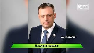 Депутата Никулина нашли и скоро арестуют  Новости Кирова 20 02 2019