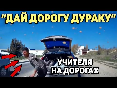 "Автоподборка ""Дай дорогу дураку""🚘Учителя на дорогах#36"