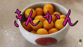 そのまま食べる金柑 きんかん 【 うろうろ和歌山 】ミカン科キンカン属 (Fortunella) の常緑低木の総称