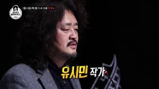 SBS  - 18일(목) 예고