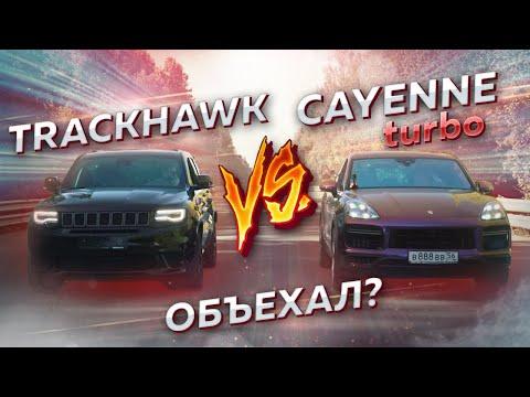Cayenne Turbo объехал TRACKHAWK? 1500+ л.с. GT-R продолжение