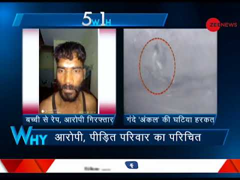 5W1H: Man arrested for raping and murdering infant in Indore, MP