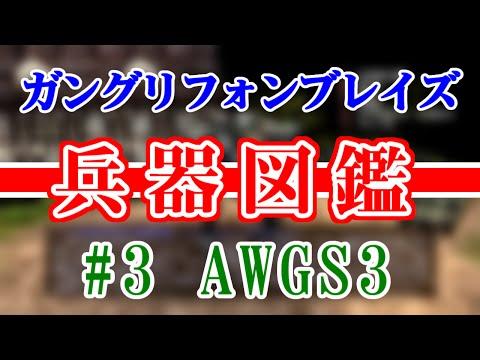 ガングリフォンブレイズ 兵器図鑑 #3 (AWGS3)